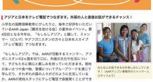 AAR-Japan