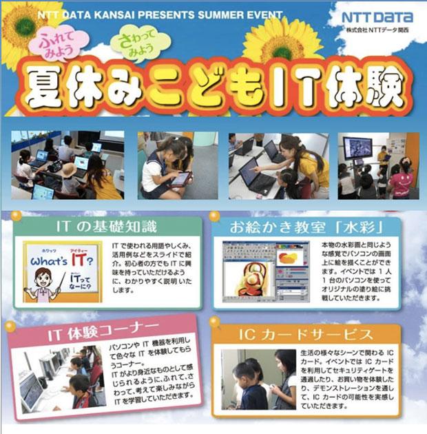 NTT_ITtaiken