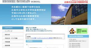 hiroshima-secondary