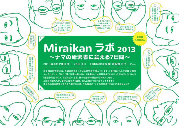 miraikanlab-1