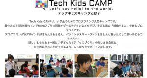 tech-kids camp