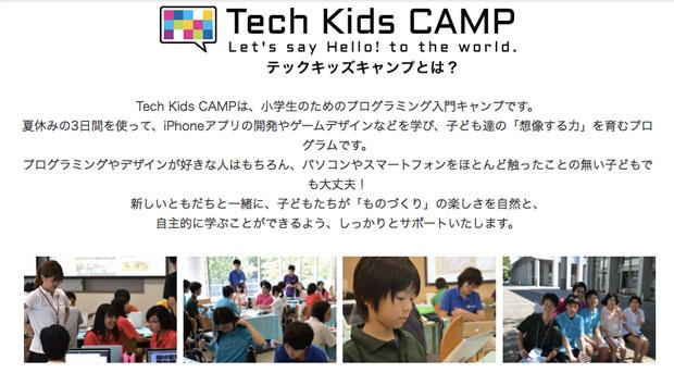 tech-kids camp