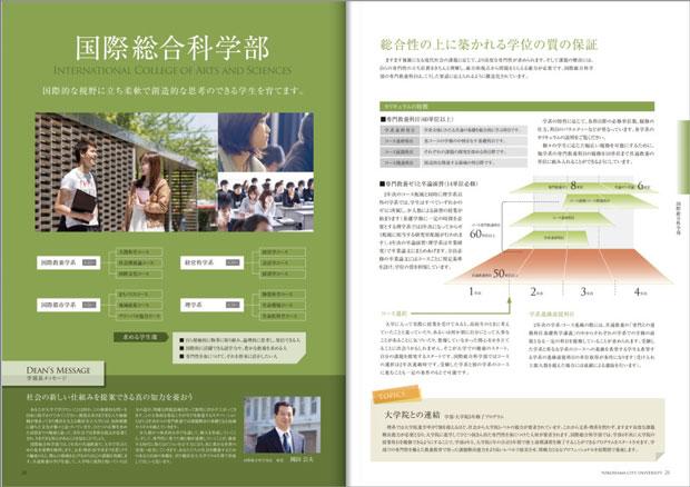 yokohama-city-university-1