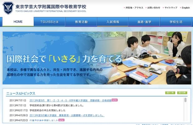 東京学芸大学附属国際中等教育学校