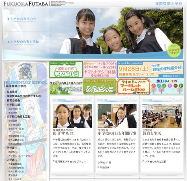 fukuoka futaba02