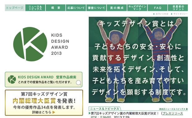 kidsdesign2