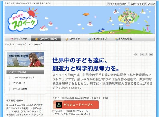 「スクイーク」は公式サイト(http://etoys.jp)にて無料配布されています。
