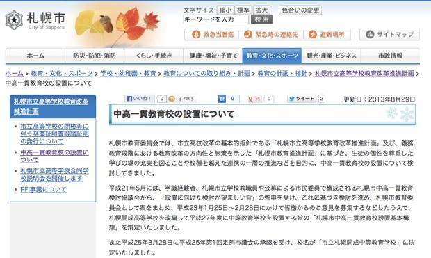 市立札幌開成中等教育学校2