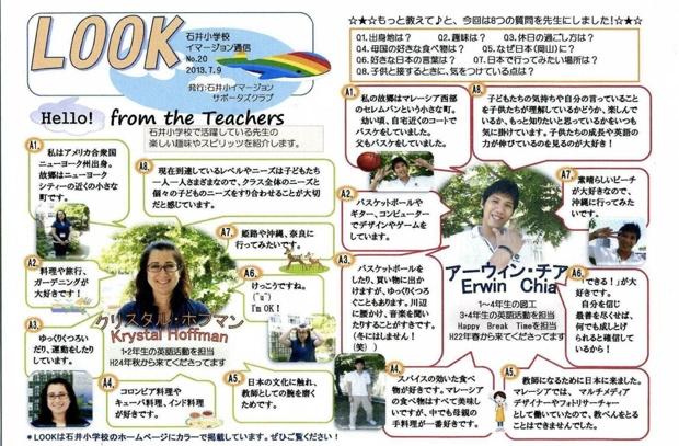 石井小学校の保護者からなる「イマージョンサポーターズクラブ」が作成した通信紙「LOOK!」(2013年7月号)より。