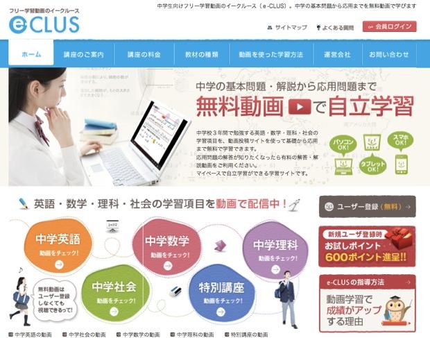 e-clus