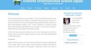 エベレストインターナショナルスクール