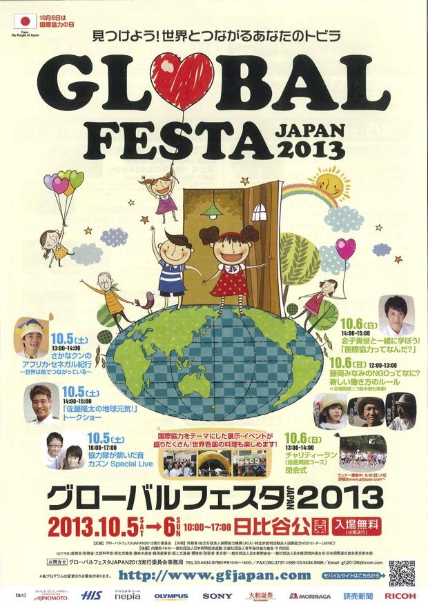 globalfes1