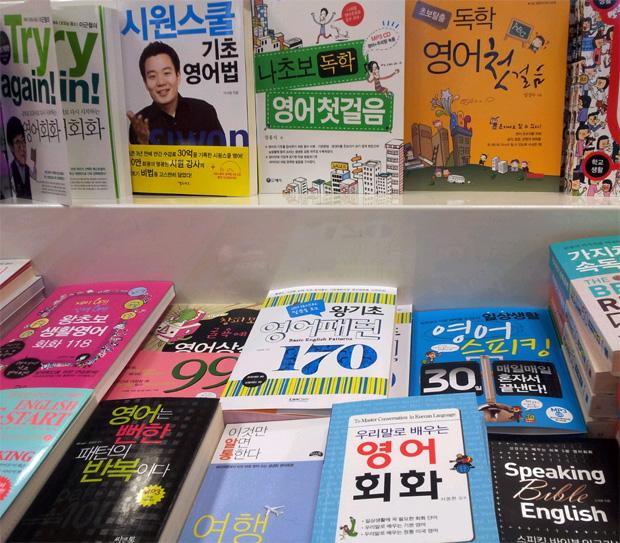 幼児から成人まで英語の教育熱が高い韓国では、書店の「英語関連」コーナーもかなりの広さ。英語教材はもちろん、英語取得法についての書籍まで多種多様にそろいます。