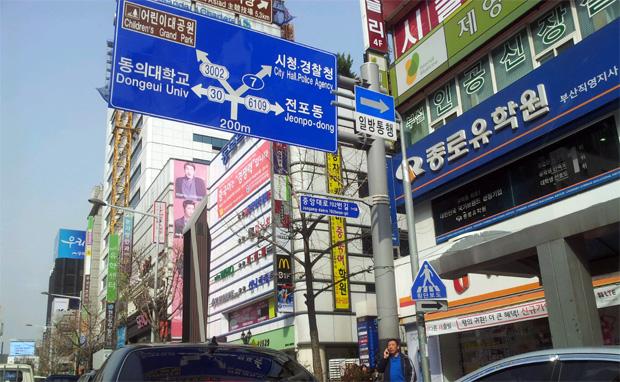 韓国の繁華街には、たくさんの語学学院や留学センターが乱立。社会人も早朝や夜間のクラスを利用するなど、語学勉強に時間を惜しみません。