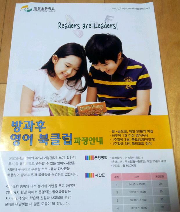 小学校では、放課後に語学や芸術、運動などさまざまな選択課外授業(有料)が行われています。一番人気は、やっぱり英語。
