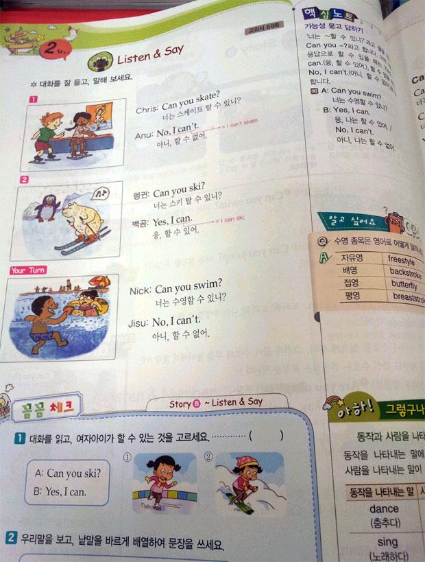 ↑小学3年生の英語の試験対策問題集。学校の授業では基礎的なスピーキング、ライティング、リーディングを学びます。