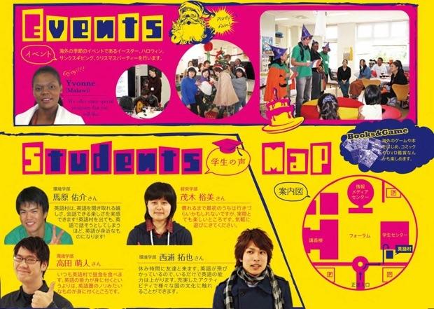 鳥取環境大学英語村