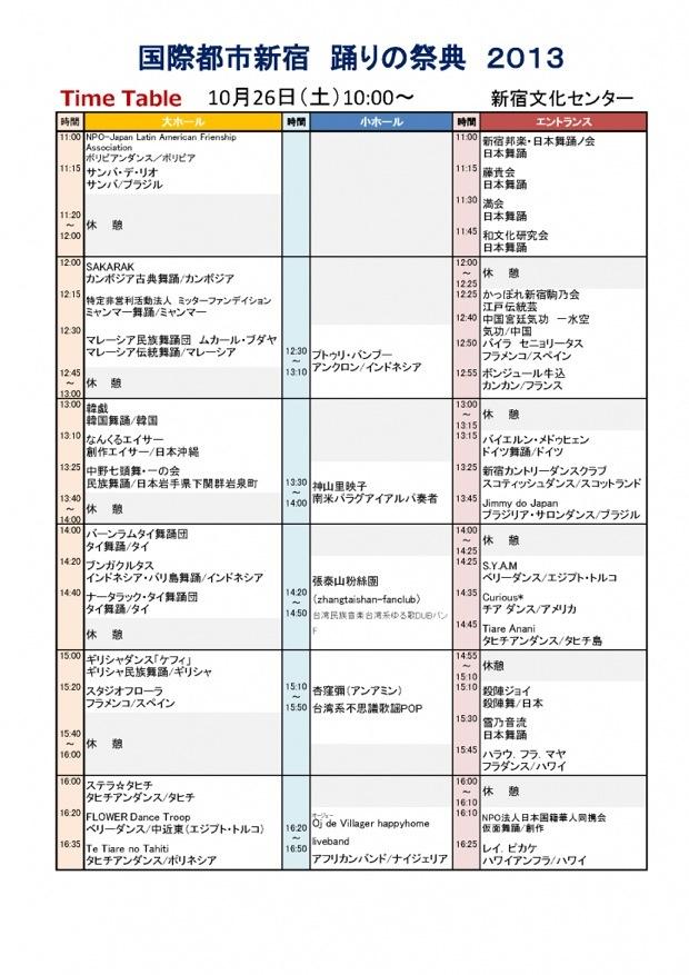 新宿踊りの祭典02