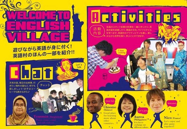 鳥取環境大学英語村02