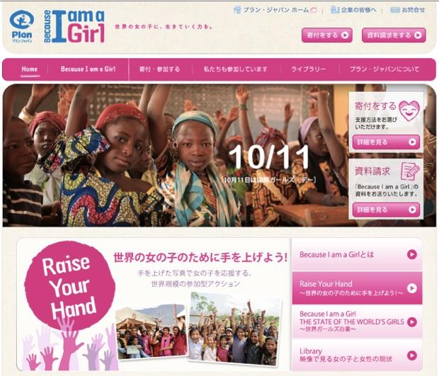 「Because I am a Girl」は、国際NGO「プラン」が日本をはじめイギリス、オーストラリア、オランダ、カナダなどで展開している、「国際ガールズでー」のグローバルキャンペーン。