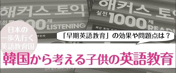 korea-title