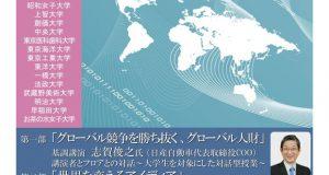 グローバル人材育成推進事業