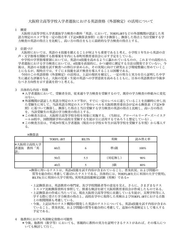 大阪府教育委員会による資料「大阪府立高等学校入学者選抜における英語資格(外部検定)の活用について」