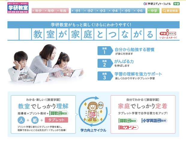 学研教室では、既存の通学コースにプラスするカタチで、マナボードを使用した「学研iコース」(月額3000円、タブレット代含む)を利用できる。