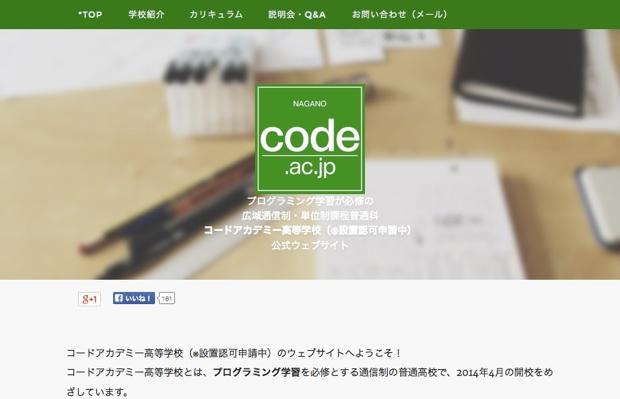 コードアカデミー高校
