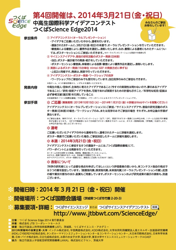 つくばScienceEdge2014-01