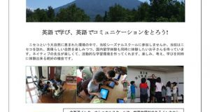 Hokkaido International School01