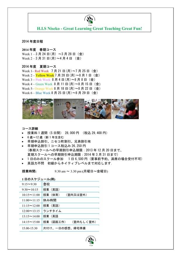 Hokkaido International School02
