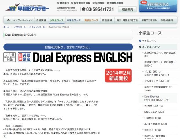 dual english express