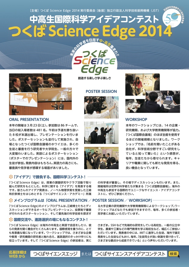 つくばScienceEdge2014-02