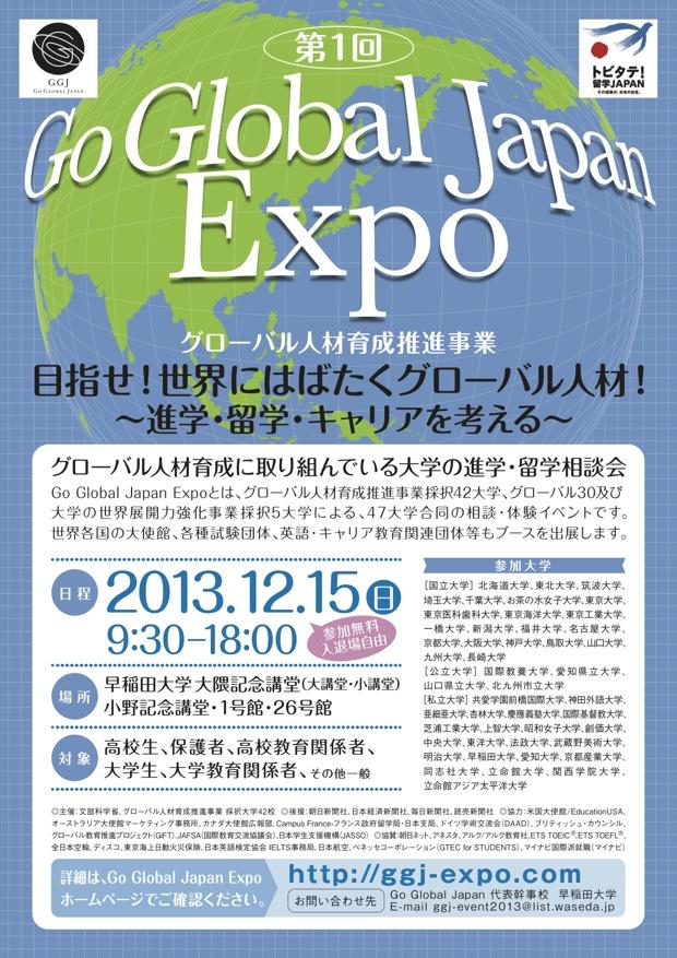 global expo01