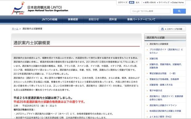 試験を実施代行しているのは、「日本政府観光局」(JNTO)。