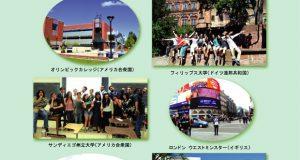 戸田市海外留学