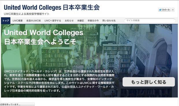 「United World Colleges 日本卒業生会」のサイトでは、卒業後の進路や体験記を読むことができる。