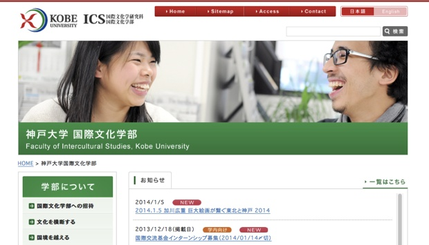 神戸大学国際文化学部toefl