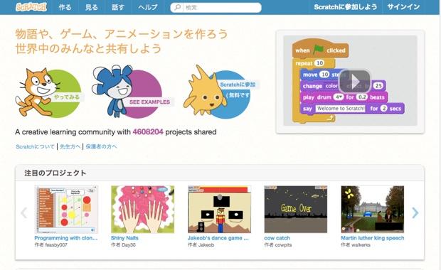 スクラッチの公式サイト(日本語版)。