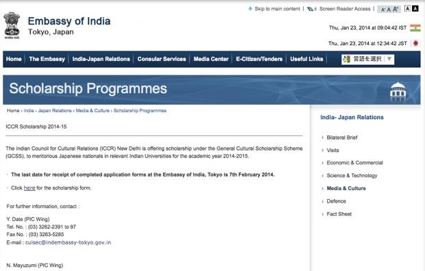 インド政府奨学金留学生