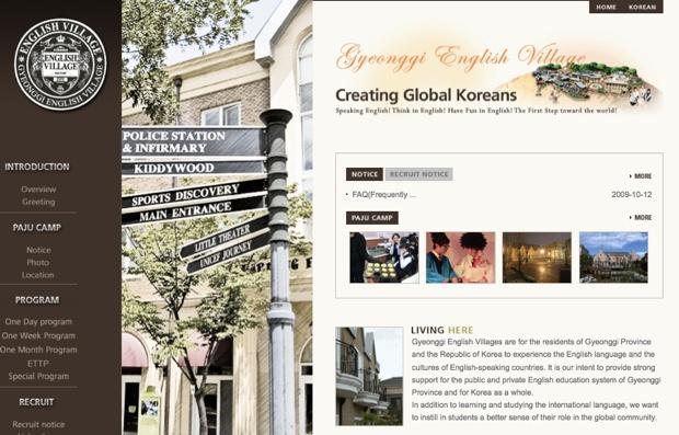 韓国・バジュ英語村のサイト(英語版)。
