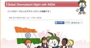 Global Otomodachi Night with INDIA