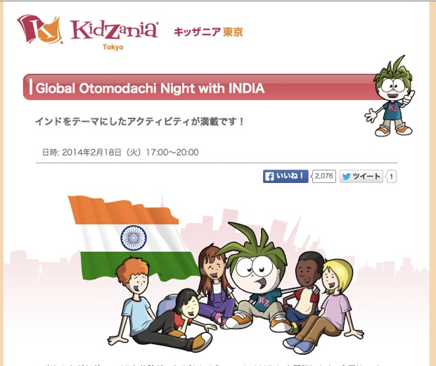 Global Otomodachi Night with INDIA