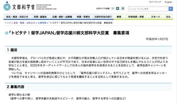 トビタテ留学japan2