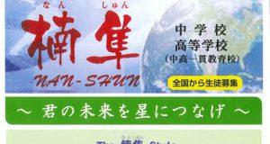 鹿児島県立楠隼中学校・高等学校3