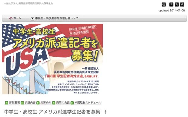 長野アメリカ派遣記者