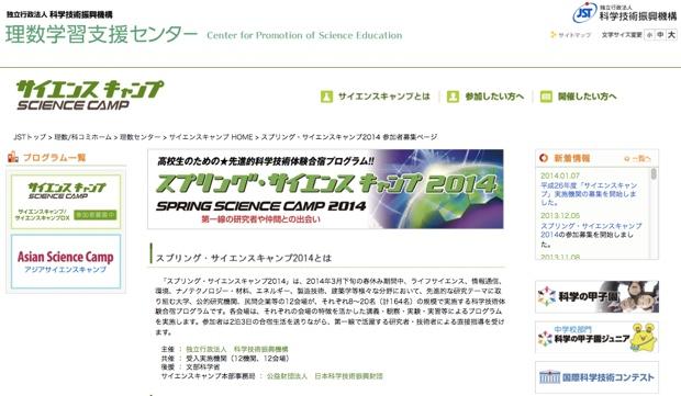 sciencecamp02