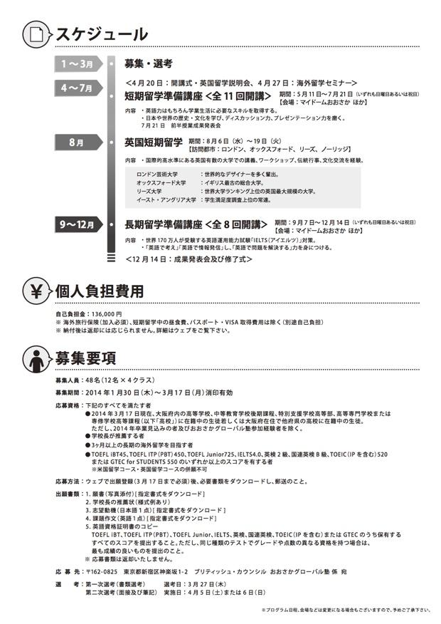 おおさかグローバル塾02