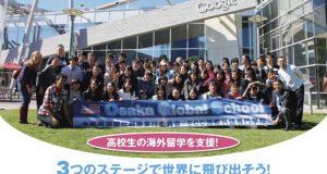 おおさかグローバル塾03